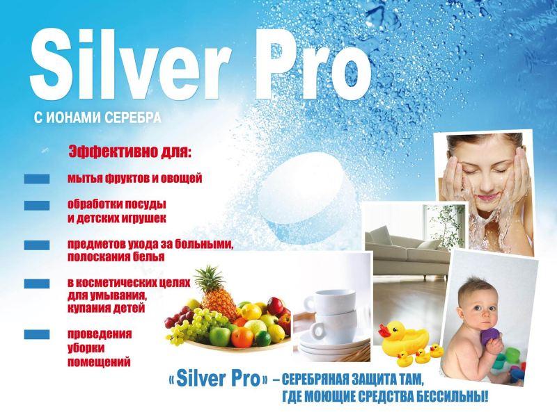 Таблетки для обеззараживания воды Silver Pro