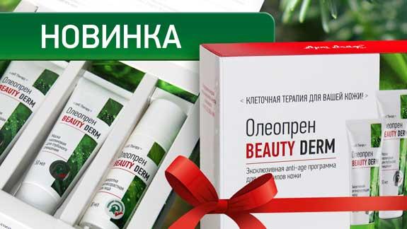 Программа Олеопрен Beauty Derm
