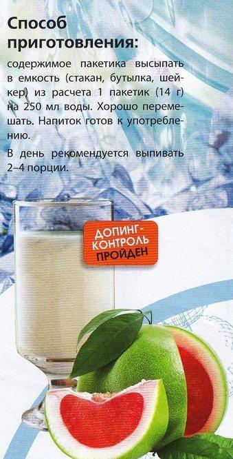 Изотонический напиток Аква Баланс способ приготовления